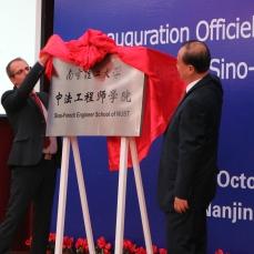 Pierre Chevrier et Qun Yin dévoilent symboliquement la plaque de l'ENIN